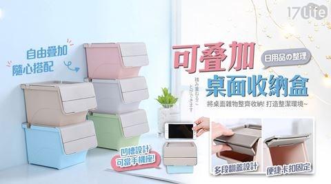 可疊加桌面翻蓋收納盒/可疊加/桌面/翻蓋/收納盒/收納/桌子收納