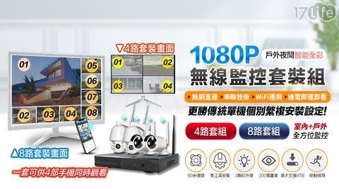 防水/無線監控/無線/監控/戶外