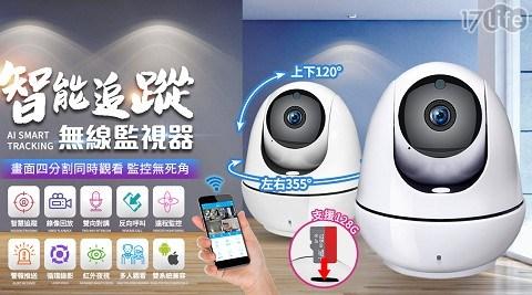 AI/智能/監視器/網路攝影機/智能追蹤/網路監視器/攝影機/攝像機/防盜監視器
