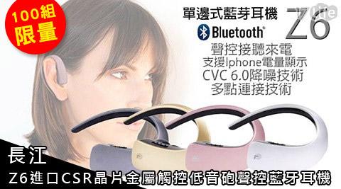 每日一物/長江Z6/進口CSR/晶片金屬/觸控/低音砲/聲控/藍牙耳機