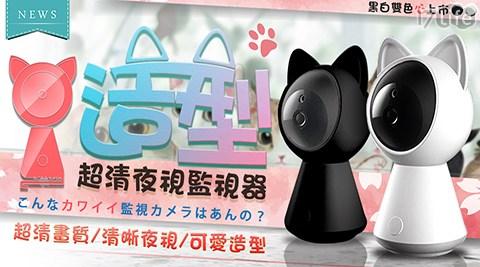 御守貓/監視器/1080P/遠端/寵物