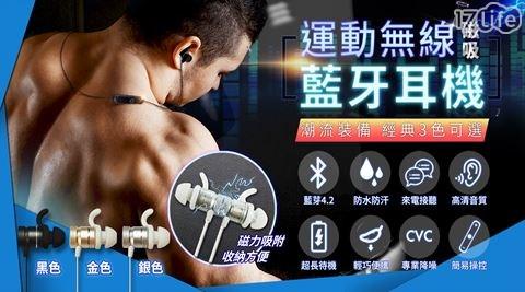 超輕量磁吸運動藍芽耳機