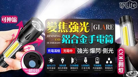 三代T6專業變焦強光鋁合金手電筒/三代/T6/專業變焦/手電筒/鋁合金/手電