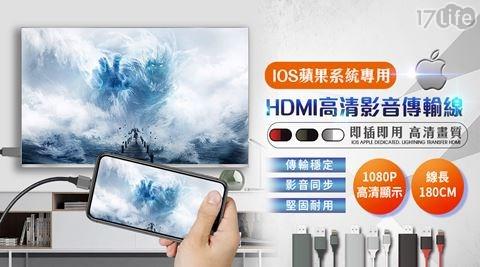 影音傳輸線/IOS/iPhone轉HDMI/手機轉螢幕/投屏器/傳輸線/影像線/影音線/追劇