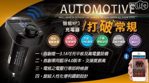車充/車用藍牙/藍芽/藍芽撥放/FM/MP3播放/充電器/HD-5