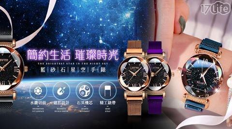 磁吸/石英錶/手錶/腕錶/星空/女錶