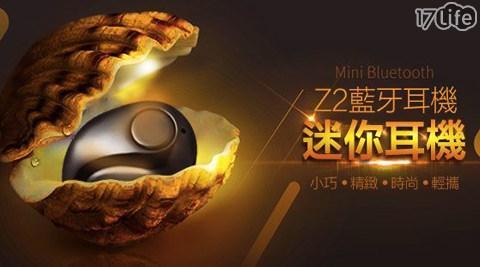 迷你特務/Z2/藍牙/4.0/耳機/迷你特務Z2藍牙4.0耳機/藍牙耳機