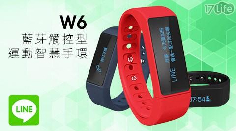 藍芽觸控型/運動智慧手環