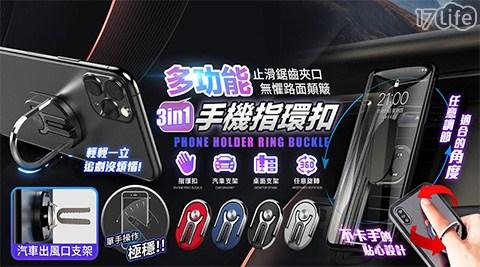 F4桌面車用指環汽車支架/汽車支架/支架/汽車/車用