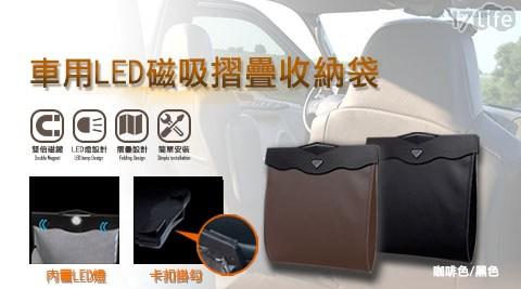 車用/LED/磁吸/收納袋