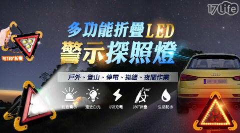 LED/三角警示燈/三角燈/警示燈/警告標誌/緊急照明