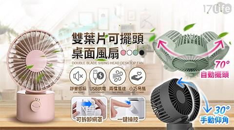 雙葉片可擺頭桌面風扇/風扇/桌面風扇/電風扇/外出/USB