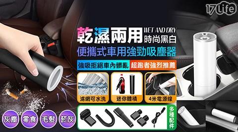吸塵器/車用/車用清潔/清潔/車用吸塵器/便攜式