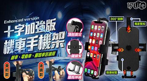手機支架/手機/支架/手機架/機車/十字