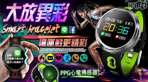 IPS級撞色運動心率手錶