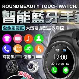【24H】多功能藍牙通話智慧手錶