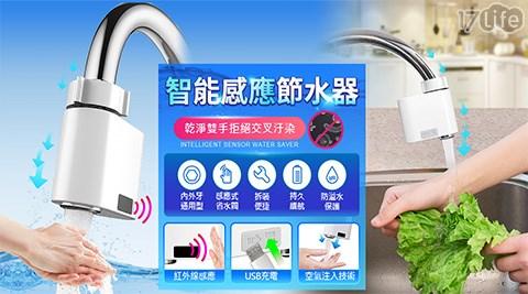 轉接器/水龍頭/水龍頭轉接器/智能防爆感應水龍頭轉接器/節水
