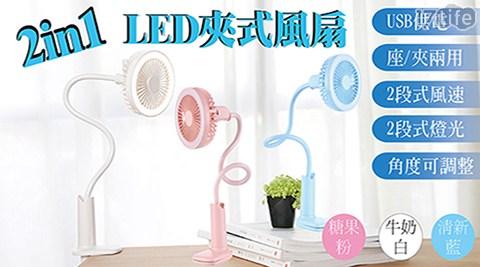 USB風扇/夾扇/LED/電風扇