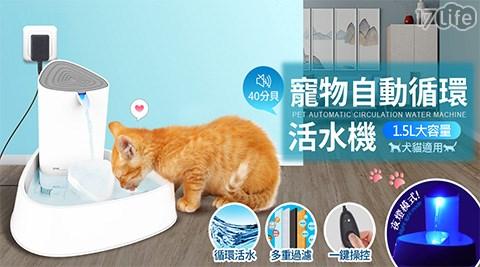 寵物自動循環活水機/循環活水機/活水機/寵物/全自動/衛生