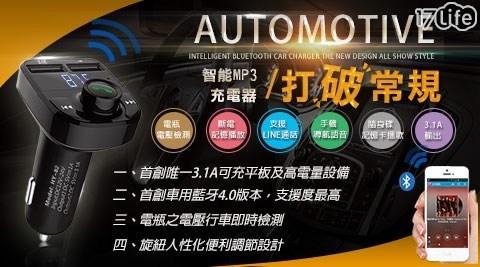 車充/車用藍牙/藍芽/藍芽撥放/FM/MP3播放/充電器