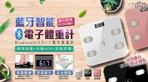 體重計/體脂計/藍芽體重計/藍芽/藍牙體重計/智能體重計/0205-0210買貴退差價