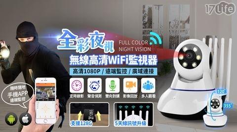 夜視/WIFI/監視器/全彩/高清/移動偵測
