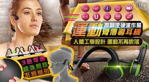 運動專用骨傳導藍牙耳機/藍牙耳機/耳機/運動耳機/骨傳導