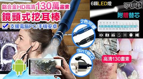 ◆高清130萬畫素鏡頭可調式LED。清手機顯微鏡頭挖耳棒,耳朵裡的情況一目了然
