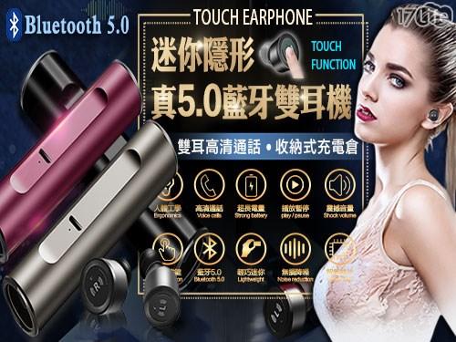 耳機/無線耳機/藍芽/藍芽耳機/雙耳耳機/迷你/迷你耳機/智能觸控