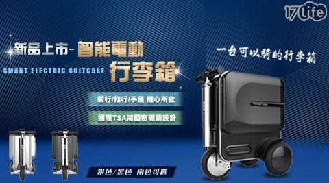 行李箱/電動車