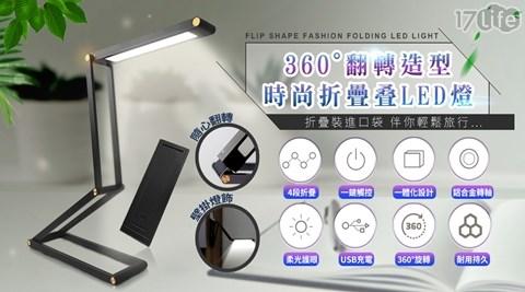檯燈/桌燈/LED/LED燈/壁掛/手機架/折疊檯燈/折疊燈
