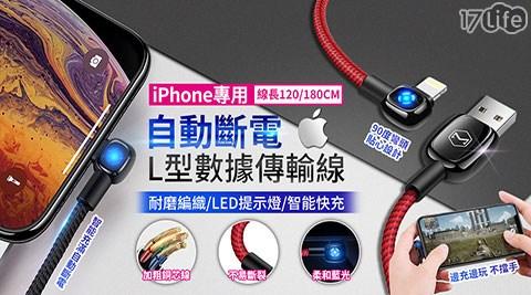 充電線/傳輸線/蘋果數據線/1.8M