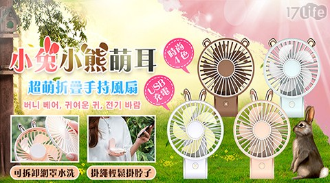 USB/風扇/小風扇/對流扇/USB風扇/桌扇/立扇/攜帶型風扇/韓風/演唱會/造型風扇/白兔