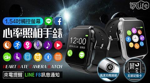 智慧手錶/運動手錶/智能手錶/照相手錶/心率
