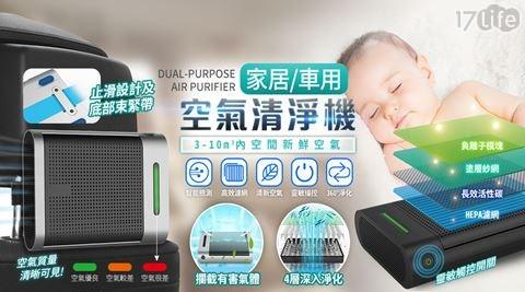 USB智能空氣清淨機