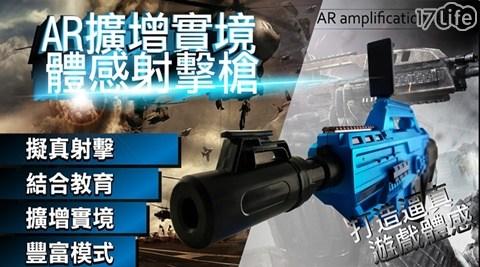 虛擬實境/手槍/衝鋒槍
