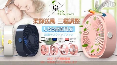 USB/風扇/電風扇/電扇/USB風扇/涼風扇
