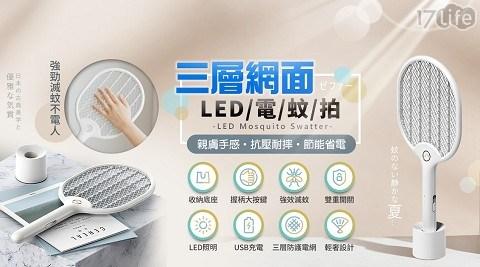 LED/電蚊拍/網面