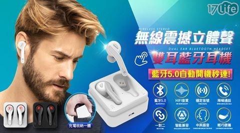 H5立體環繞藍牙5.0雙耳耳機