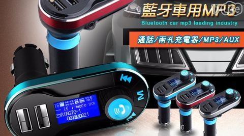 車充/MP3/撥放器/MP3播放器/車用MP3/車用播放器/藍芽/藍芽撥放器/藍芽播放器