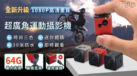 WIFI/1080P/防水/攝影機/運動攝影/IOS/安卓/夜視/針孔/迷你/迷你攝影機