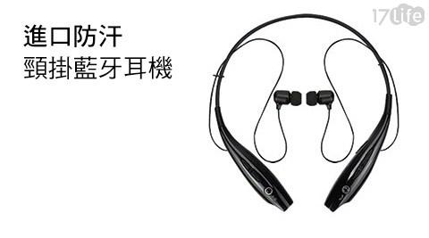 進口/防汗/頸掛/藍牙/耳機