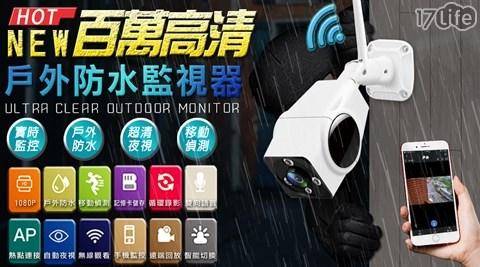 監視器/監控/攝影機/遠端/視訊/1080P/WIFI/防水/雙向監視器