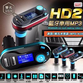 HD2藍牙車用APP免持通話MP3播放器