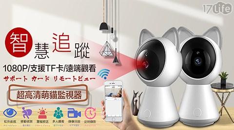 御守貓/監視器/網路監視器/網路攝影機/無線監控