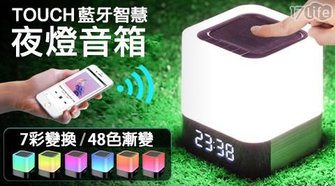 LED/藍芽/喇叭/鬧鐘/音箱/USB
