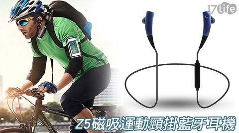 磁吸/運動/頸掛/藍牙/耳機