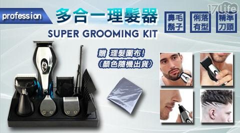 刮鬍刀/理髮器/理容器/修容/USB/剃毛刀/鼻毛/剪刀/剃鬍鬚刀/鬍鬚刀/剃刀/推平刀/清潔刷