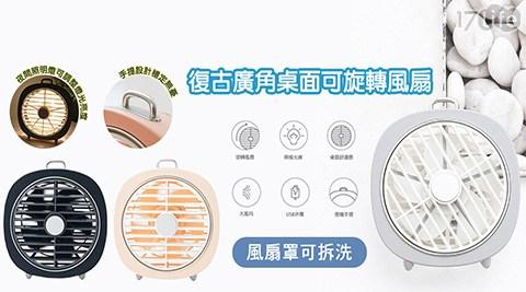 USB風扇/桌扇/立扇/小風扇/復古/廣角/可旋轉