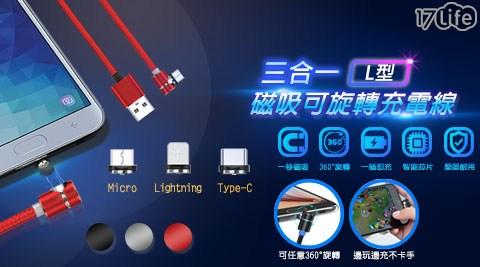 APPLE充電線/充電線/手機充電線/傳輸線/磁吸充電線